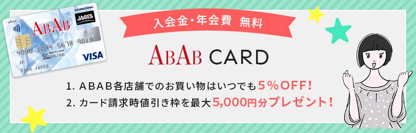 ABAB CARD