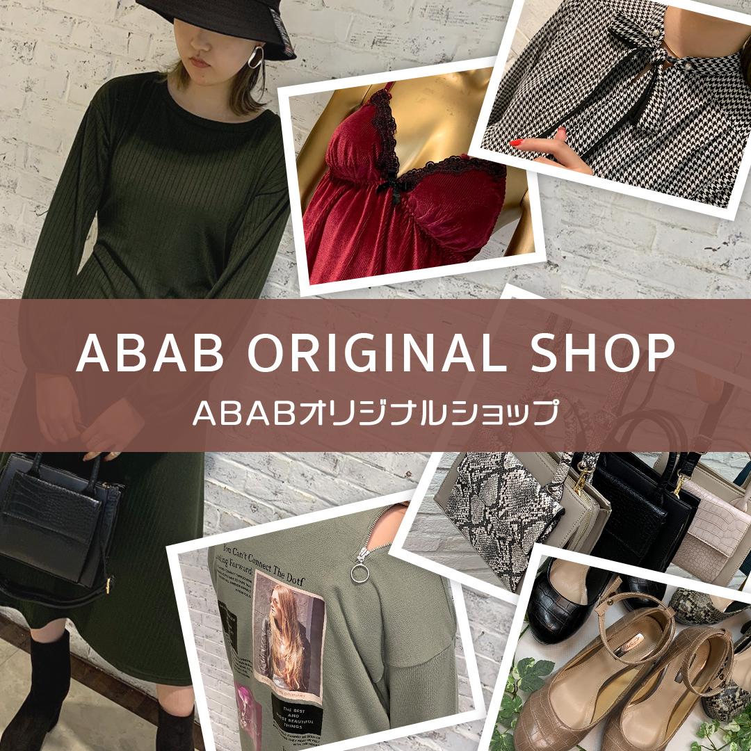 ABABのオリジナルショップ