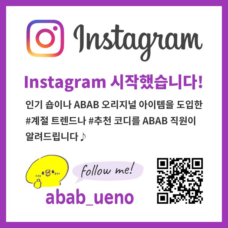 Instagram 시작했습니다! 인기 숍이나 ABAB 오리지널 아이템을 도입한 #계절 트렌드나 #추천 코디를 ABAB 직원이 알려드립니다♪