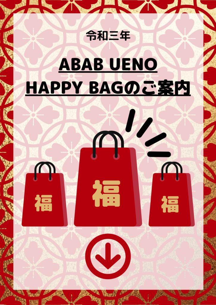 令和三年 ABAB UENO HAPPY BAGのご案内
