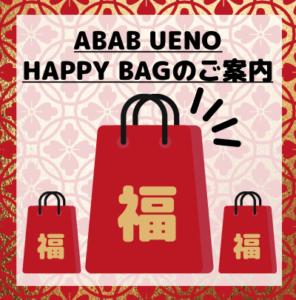 1月1日から販売スタート!ABAB HAPPY BAG 画像
