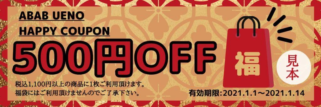 500円OFFクーポン画像