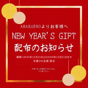 2021年から使えるNEW YEAR'S GIFTプレゼント♪ 12月24日~12月31日まで 画像