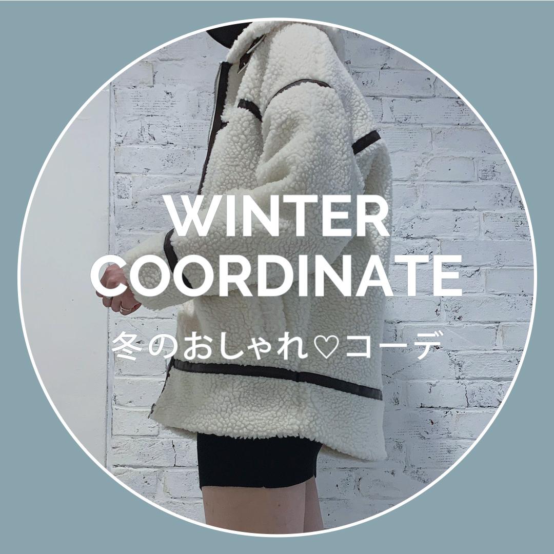 冬のおしゃれ♡コーデ