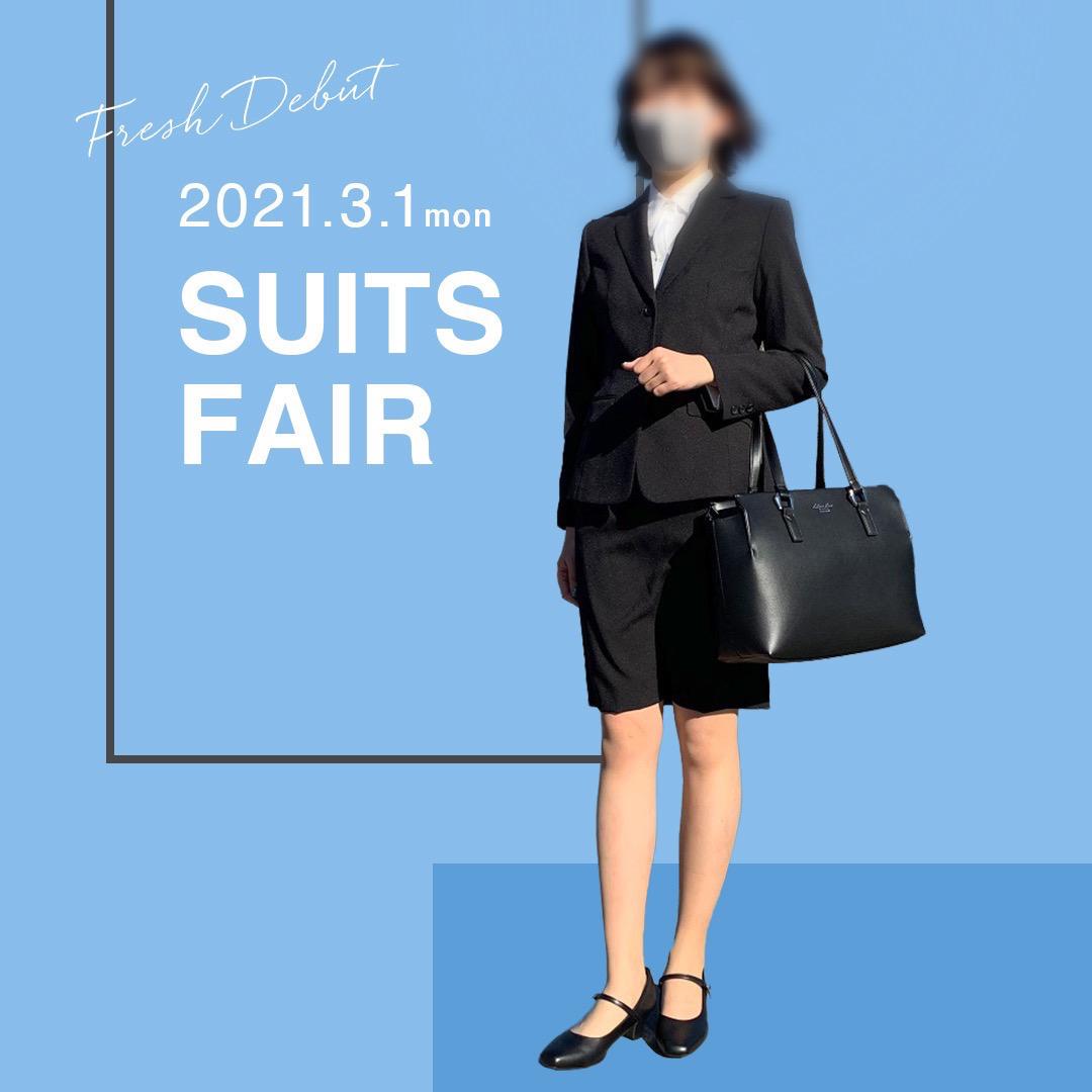 Fresh Debut Suits Fair 3/1(月)〜3/14(日)