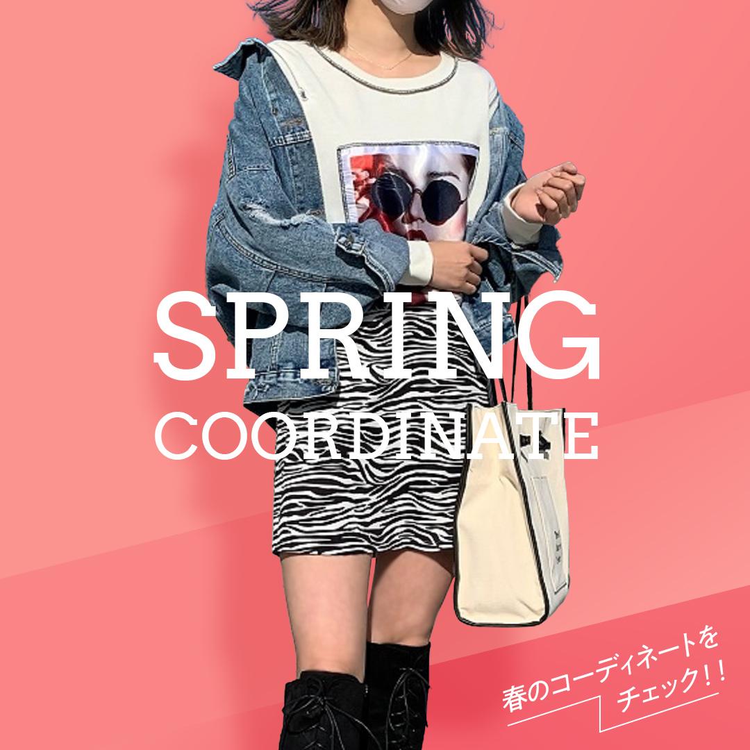 春の新作コーディネート