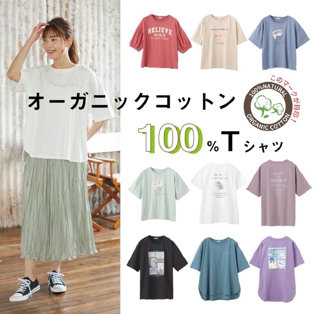 お肌に優しい『オーガニックコットンTシャツ』