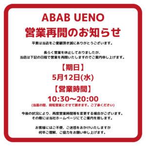 ABAB UENO営業再開のご案内 画像