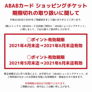 ABABショッピングチケットのお取り扱いに関して 画像