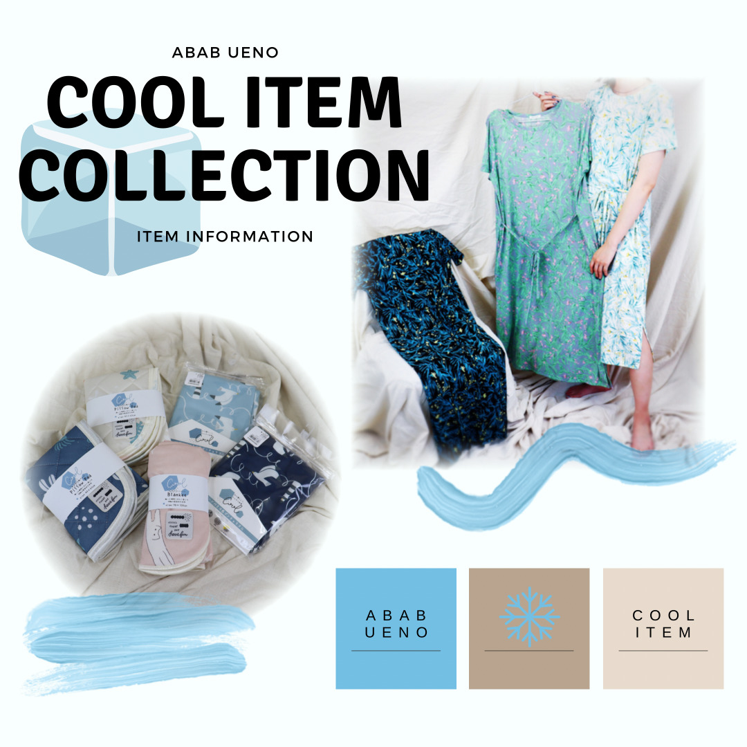COOL ITEM COLLECTION