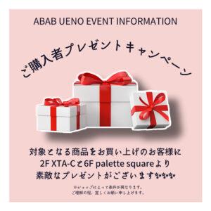 6月25日~ ご購入者プレゼントキャンペーン開催します🎁 画像