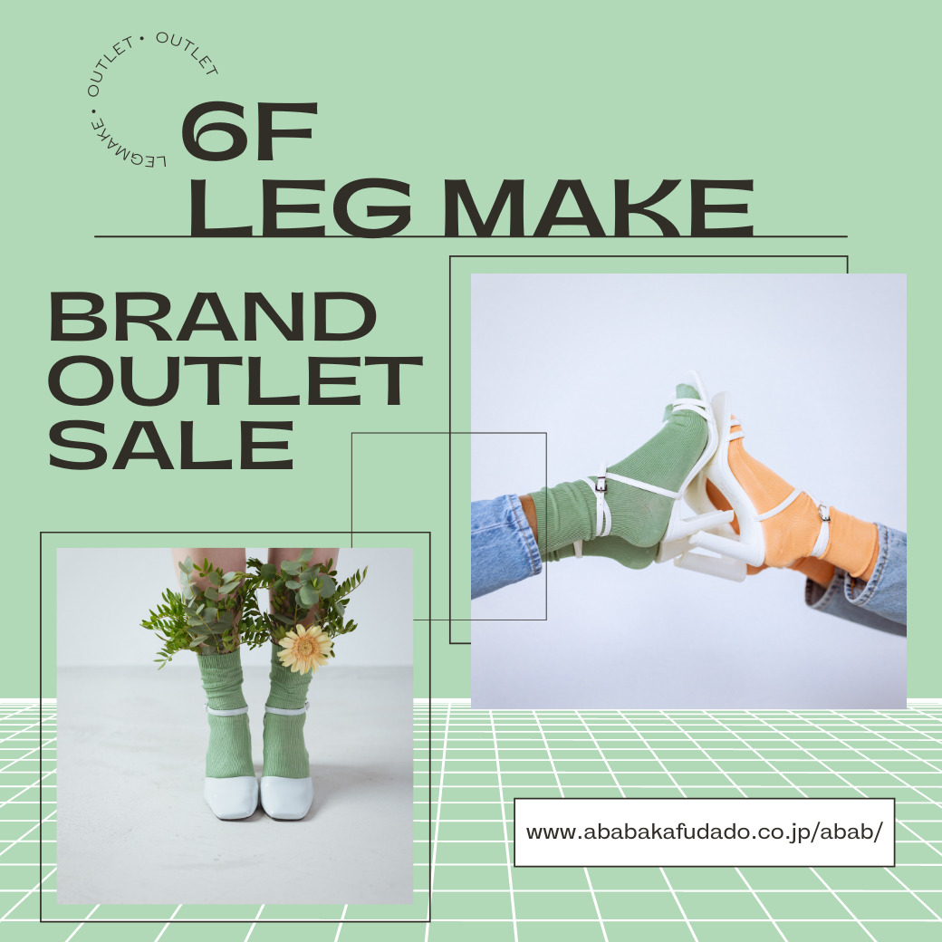 6F LEG MAKE レッグウェアブランドアウトレットセール開催🎁