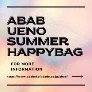 おトクすぎる!!ABAB UENO の福袋 画像