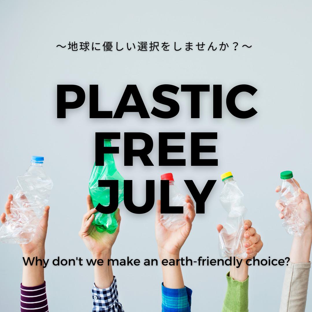 Plastic Free July  地球に優しい選択しませんか?