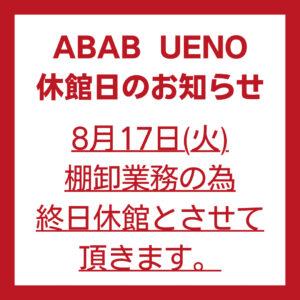 ABAB UENO定休日のお知らせ 画像