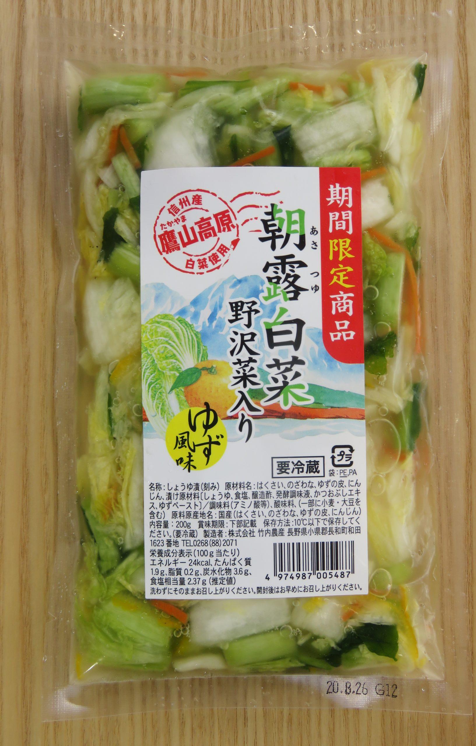 朝露白菜(野沢菜入り)