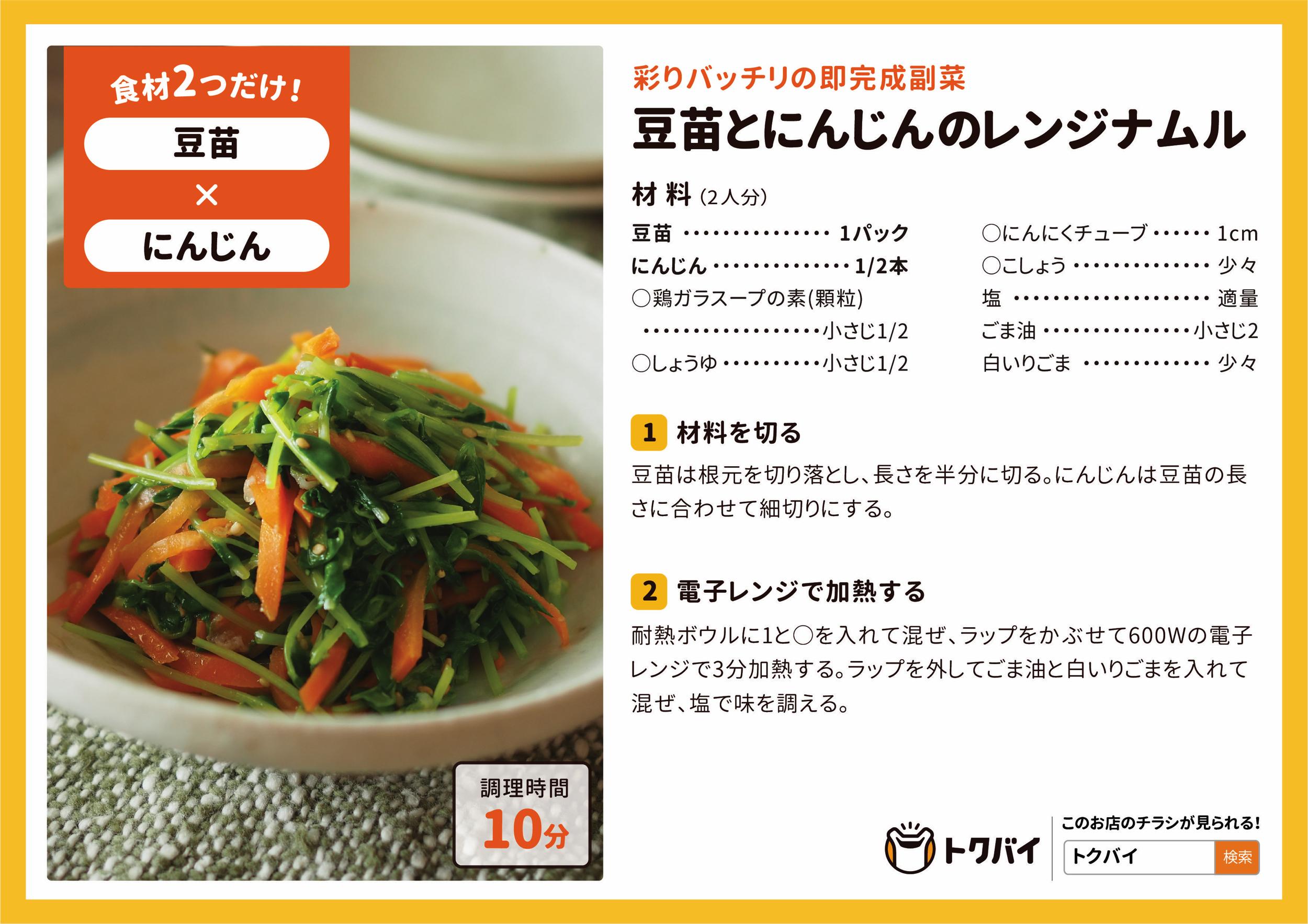 豆苗とにんじんのレンジナムル
