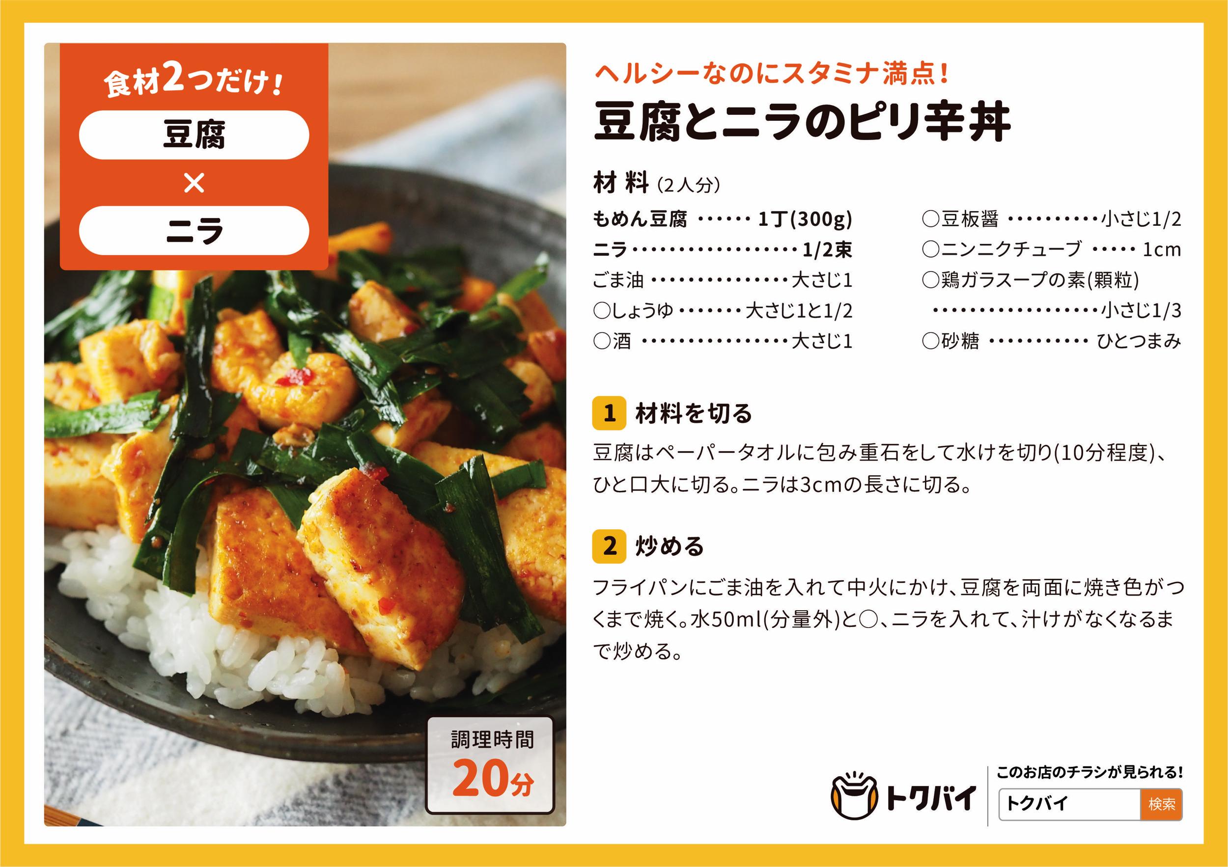 豆腐とニラのピリ辛丼