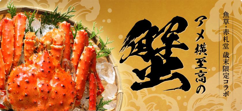 【歳末限定コラボ】魚草(うおくさ)×赤札堂
