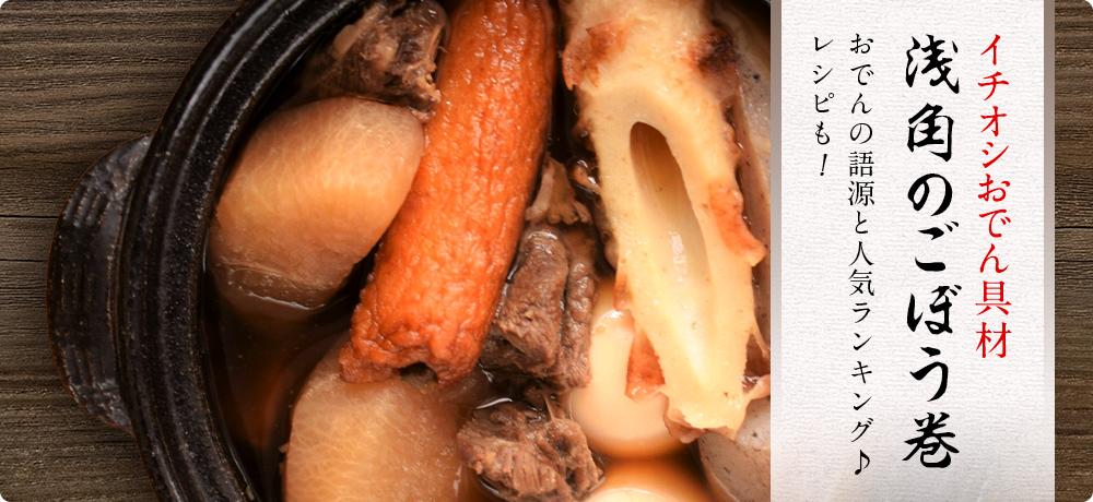 おでんの語源と人気の具ランキング♪アレンジレシピも!赤札堂イチオシのおでんの具は「浅角のごぼう巻」