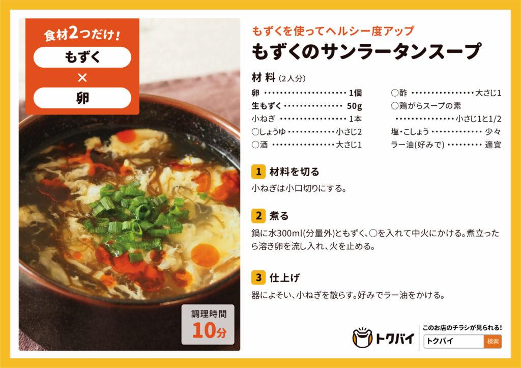 もずく サンラータンスープ