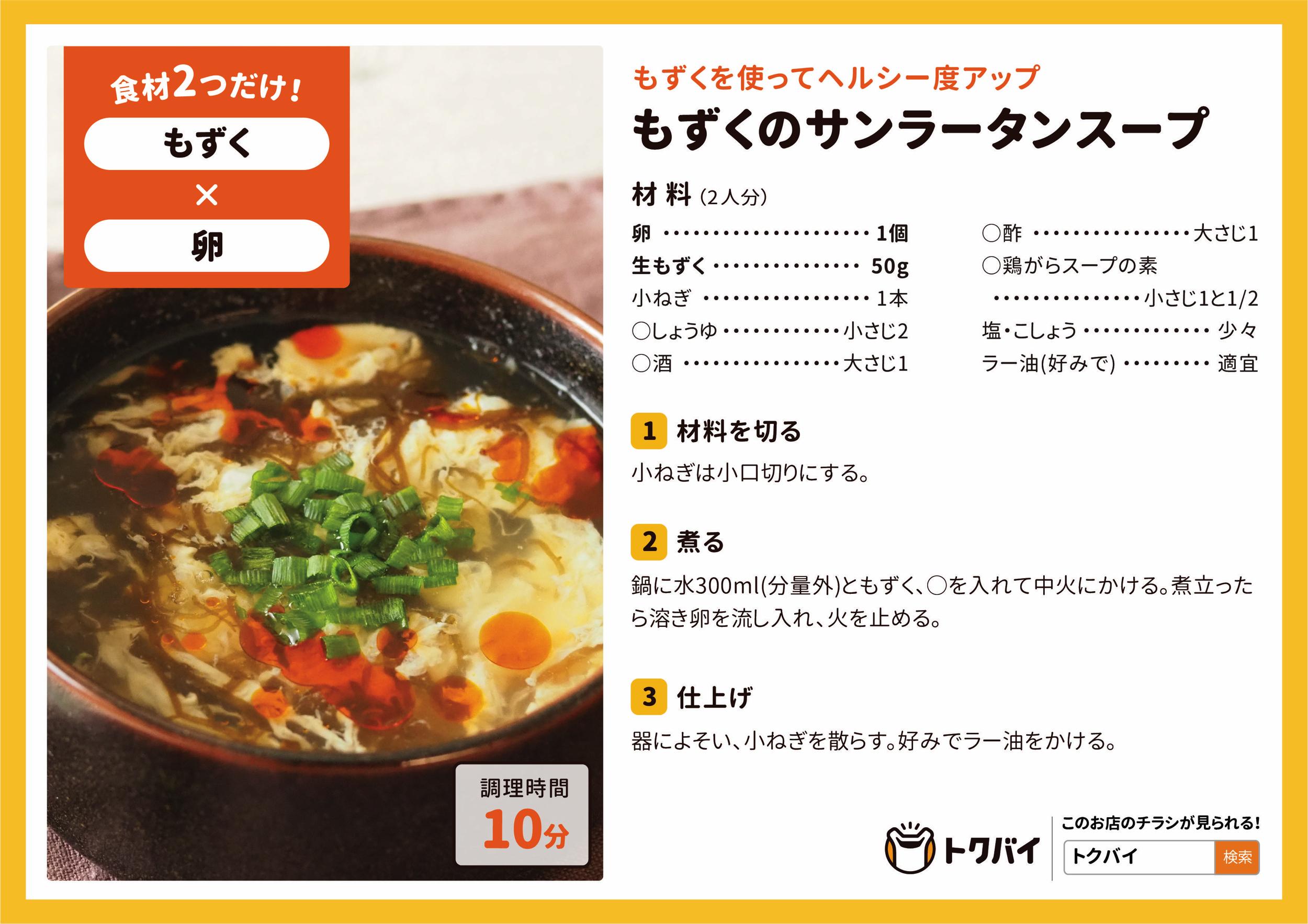 もずくのサンラータンスープ