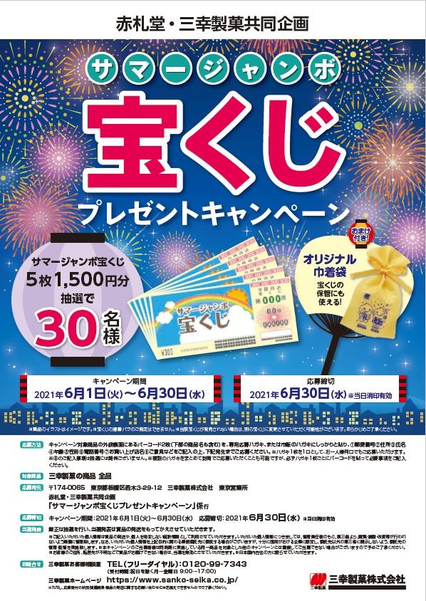 赤札堂×三幸製菓共同企画「サマージャンボ宝くじ プレゼントキャンペーン」