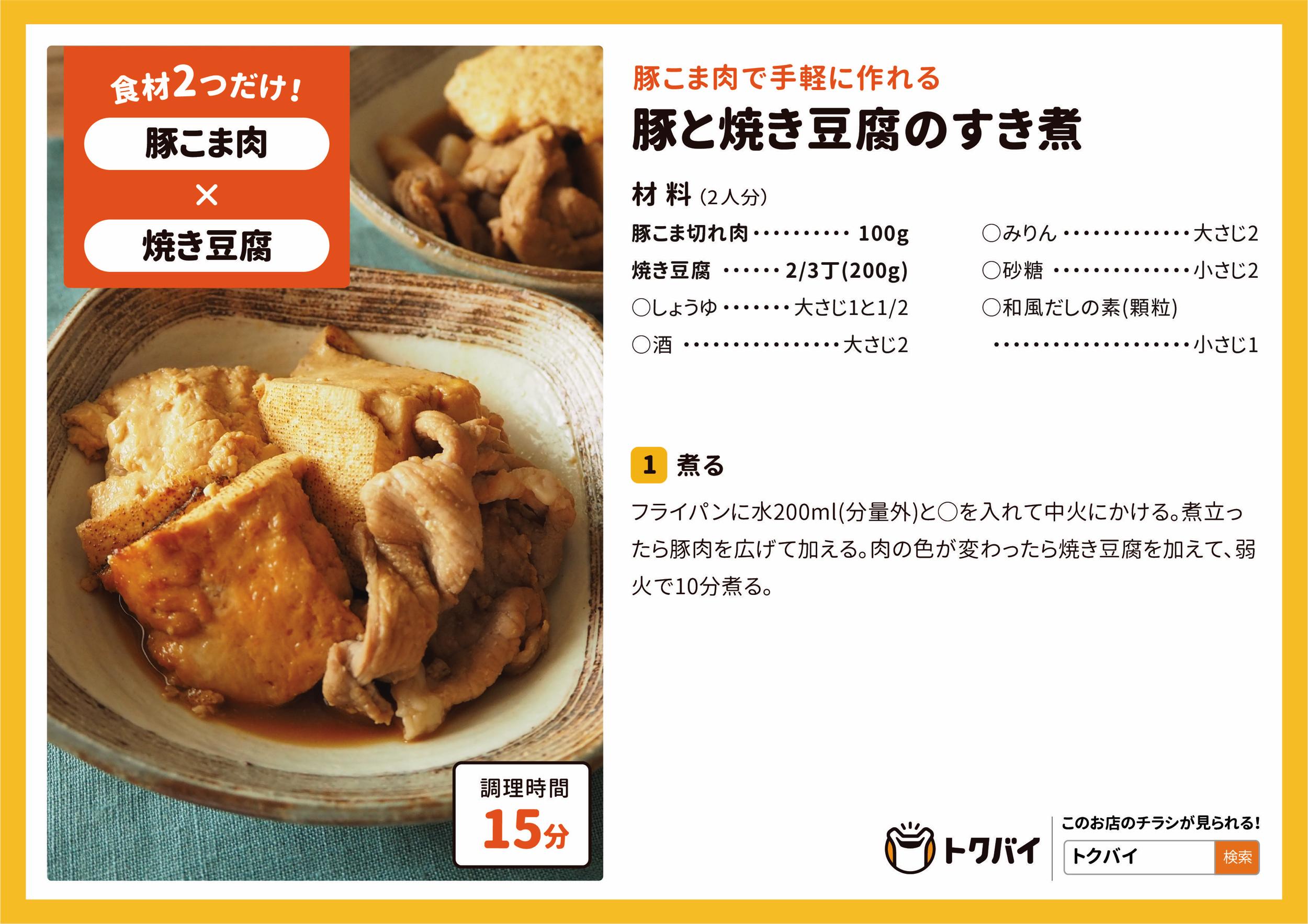 豚と焼き豆腐のすき煮