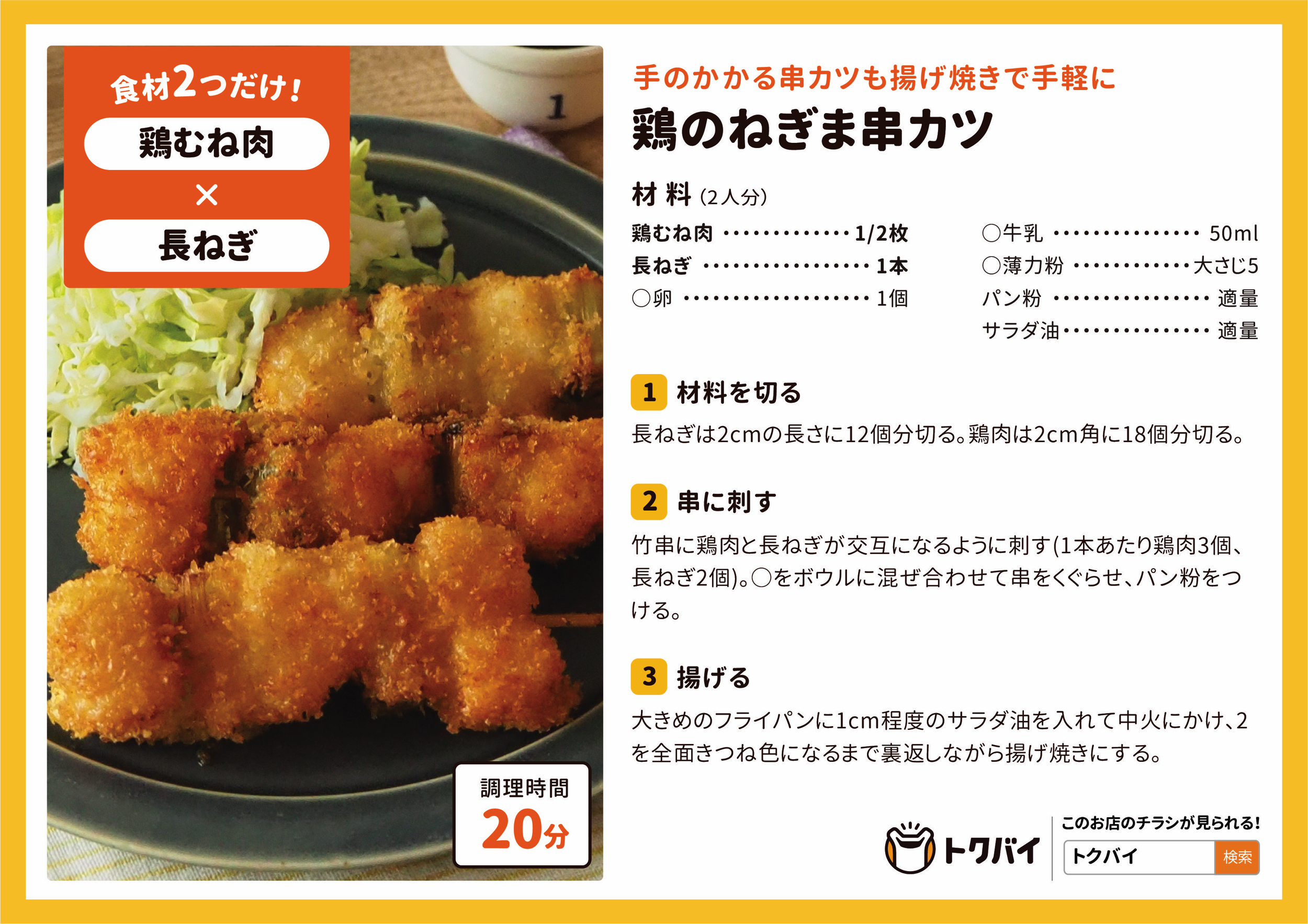鶏のねぎま串カツ